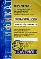 Мы zamenamasla.com.ua являемся авторизированным местом продажи смазочных материалов RAVENOL. Сертификат даёт Вам уверенность в оригинальности и качестве продаваемой у нас продукции RAVENOL.