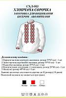 Рубашка для мальчика СХЛ 003