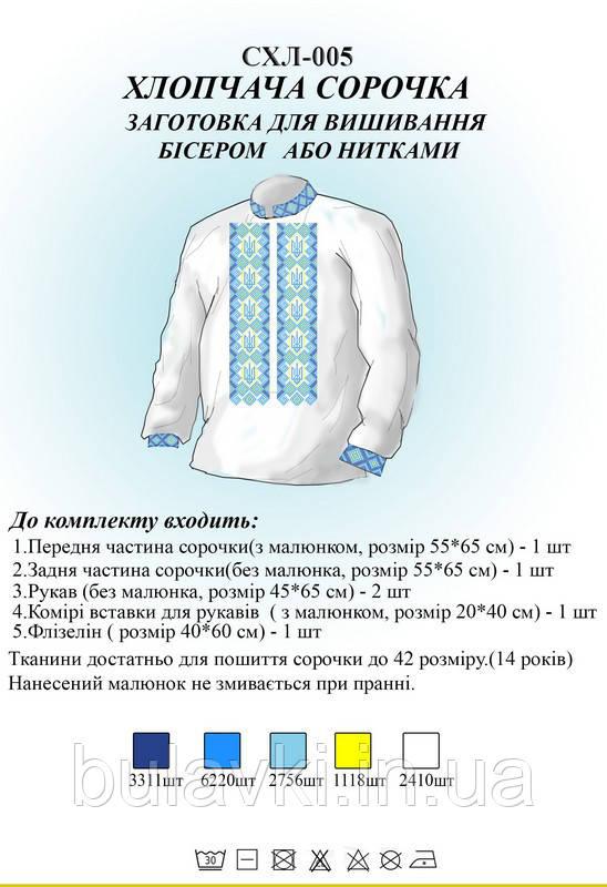 Рубашка для мальчика  СХЛ 005