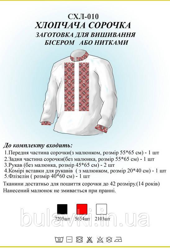 Рубашка для мальчика  СХЛ 010
