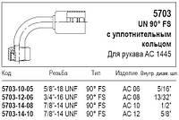 Муфта, резьба UN 90° FS, с уплотнительным кольцом, 5703