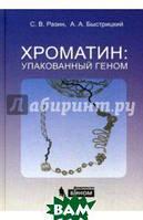 Разин Сергей Владимирович, Быстрицкий Андрей Александрович Хроматин. Упакованный геном