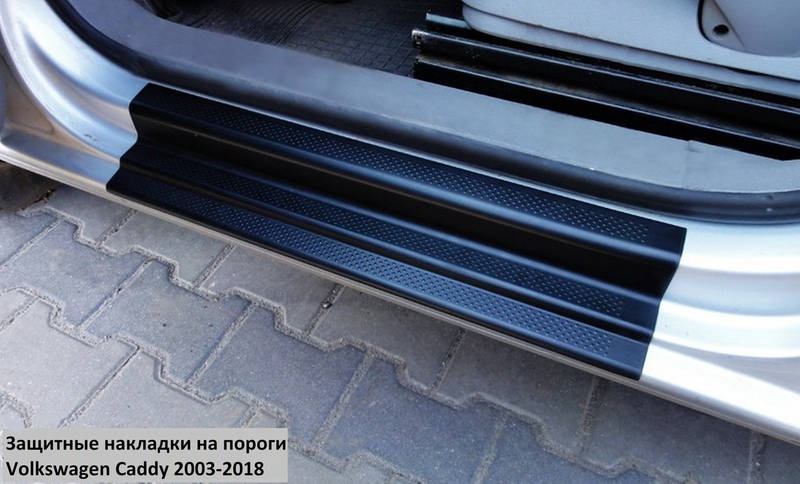 P-0001 threshold protectors VW Caddy 2003-2010 / lift. 2010-2015