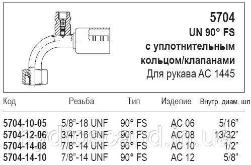 Муфта, резьба UN 90° FS, с уплотнительным кольцом/клапанами, 5704