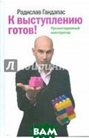 Гандапас Радислав Иванович К выступлению готов! Презентационный конструктор