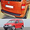 Volkswagen Caddy 2003-2010 (все модели) пластиковая накладка заднего бампера