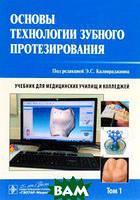 Абакаров И.С. Основы технологии зубного протезирования. Учебник в 2-х томах. Том 1