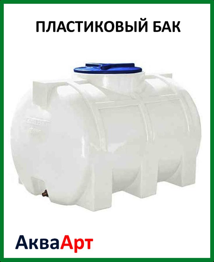 Пластиковый бак Euro Plast RGО 1500 (155х111х120) однослойный белый