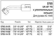 Муфта, резьба UN 45° FS, с уплотнительным кольцом, 5705