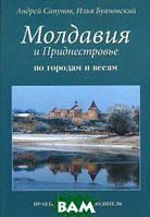 Андрей Сапунов, Илья Буяновский Молдавия и Приднестровье. По городам и весям