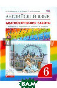 английский 6 класс автор афанасьева