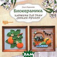 Ольга Родионова Биокерамика. Картины для дома своими руками