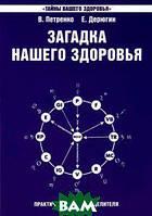 В. В. Петренко, Е. Е. Дерюгин Загадка нашего здоровья. Книга 7. Физиология от Гиппократа до наших дней