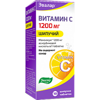 Витамин С шипучий 1200мг.№10