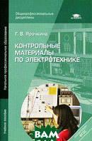 Г. В. Ярочкина Контрольные материалы по электротехнике. Учебное пособие