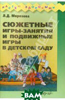 Морозова Л. Д. Сюжетные игры-занятия и подвижные игры в детском саду