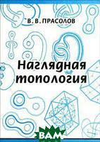В. В. Прасолов Наглядная топология. Научно-популярная брошюра