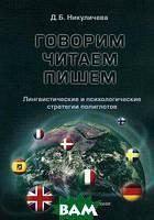 Д. Б. Никуличева Говорим, читаем, пишем. Лингвистические и психологические стратегии полиглотов