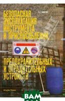 Бадагуев Булат Тимофеевич Безопасная эксплуатация инструмента и приспособлений, предохранительных и оградительных устройств