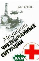 Теряев Владислав Георгиевич Медицина чрезвычайных ситуаций
