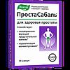 БАД для мужчин Простасабаль -для нормализации и поддержанию функции предстательной железы,