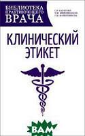 Г. Р. Сагитова, В. М. Мирошников, Г. И. Колесникова Клинический этикет. Учебное пособие