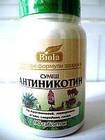 Смесь Антиникотин Биола (Biola) 90 табл.