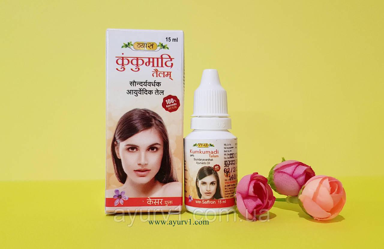 Масло кумкумади- шафрановое масло для лица и зоны декольте /Kumkumadi Tailam, Vyas / 15 ml.