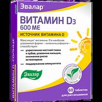 Витамин D-для укрепления костной ткани и зубов, снижения риска остеопороза и поддержания иммунитета.