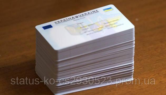 Обмен вида на жительства в Украине