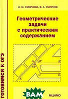 И. М. Смирнова, В. А. Смирнов Геометрические задачи с практическим содержанием