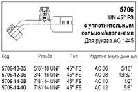Муфта, резьба UN 45° FS, с уплотнительным кольцом/клапанами, 5706