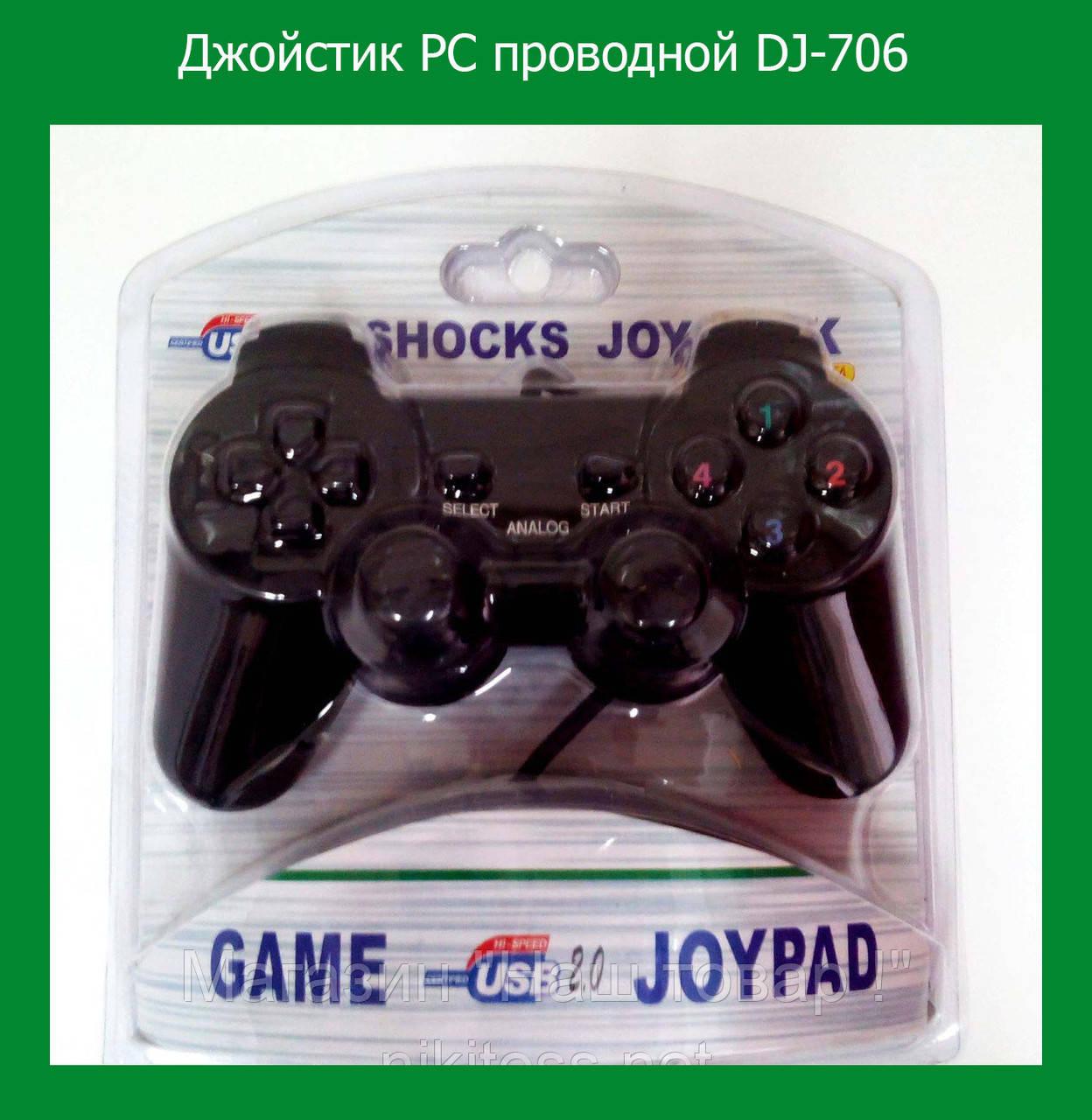Джойстик PC проводной DJ-706!Акция