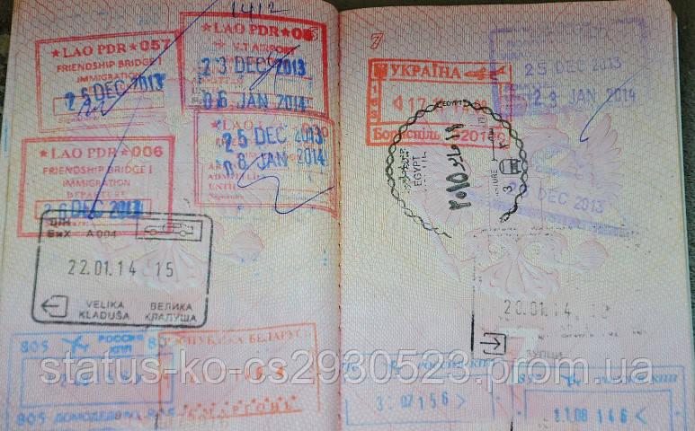 Продление срока пребывания иностранцев в Украине