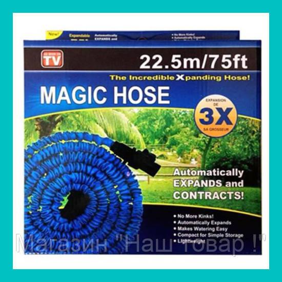 Шланг Magic Hose 22.5m-75ft!Акция