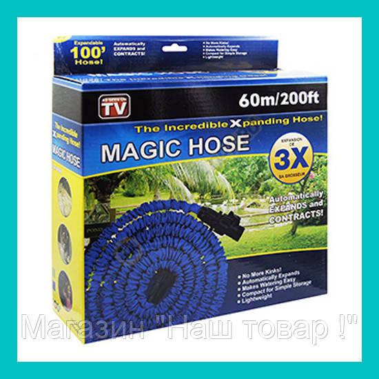 Шланг Magic Hose 60m-200ft!Акция