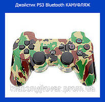 Джойстик PS3 Bluetooth КАМУФЛЯЖ!Акция