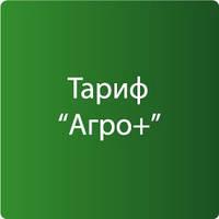 Тариф «Агро+». Контроль работы агротехники.