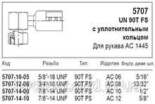 Муфта, UN 90T FS, с уплотнительным кольцом, 5707