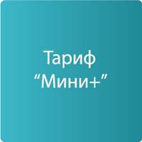 Тариф «Мини+». Контроль местоположения людей.