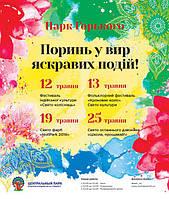 """Зустрічайте! Свято фарб """"HoliPark 2018"""" з Фарбами Холі від Holi Fest!"""