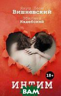 Януш Леон Вишневский, Збигнев Издебский Интим. Разговоры не только о любви