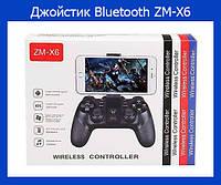 Джойстик Bluetooth ZM-X6!Акция