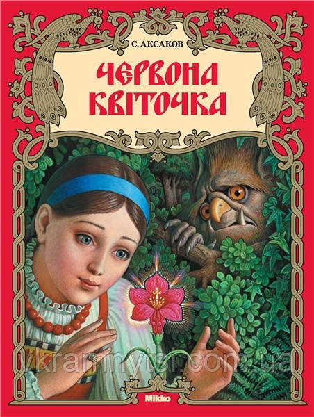 Червона квіточка. Казка для дітей. Автор: Сергій Аксаков