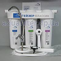 Тройная система очистки воды Гейзер Классик ИВЖ (для жесткой воды, Арагон 2), фото 1