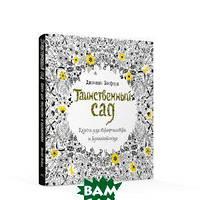 Джоанна Бэсфорд Таинственный сад. Книга для творчества и вдохновения
