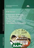 В. М. Прошин Рабочая тетрадь к лабораторно-практическим работам по электротехнике. Учебное пособие