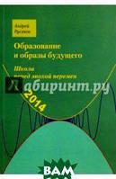 Русаков Андрей Сергеевич Школа перед эпохой перемен. Образование и образы будущего