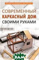 В. С. Котельников Современный каркасный дом своими руками