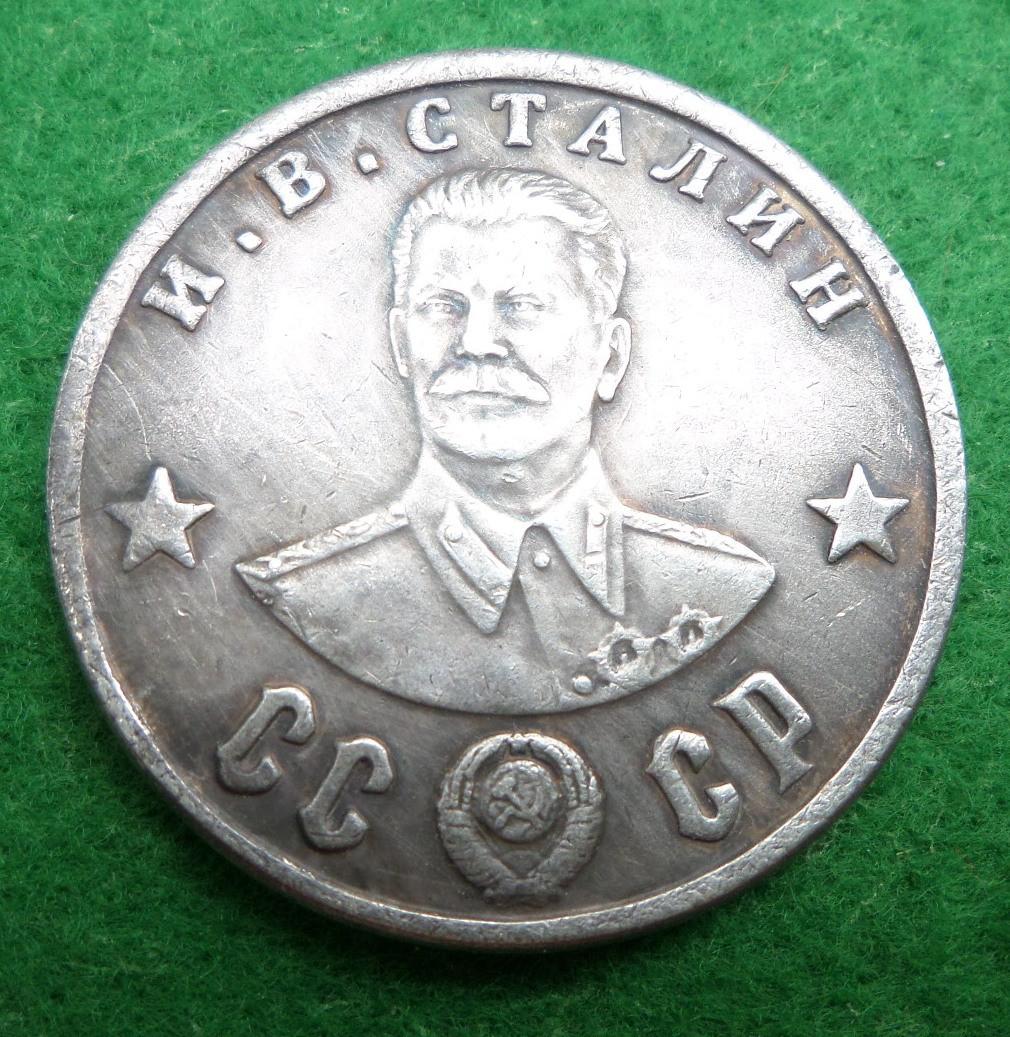 СССР 50 рублей 1945 год Сталин